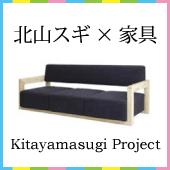 北山スギ×家具=イマトコ(IMATOKO)